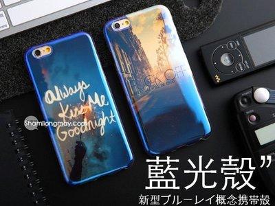 蝦靡龍美【PH556】藍光特效 iPhone 6S 6 Plus 5S  極超薄手機殼 軟殼 保護套 手機套 保護殼