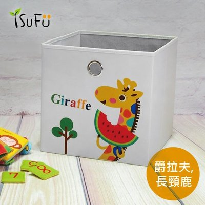 【舒福家居】玩具收納箱-爵拉夫,長頸鹿 耐用堅固 可摺疊 (1入)