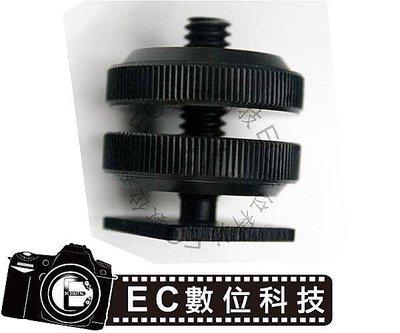 【EC數位】MSA-3 熱靴螺絲 1/4吋母螺絲座轉熱靴座 改裝 攝影機 雲台 攝影燈 閃光燈 轉 螺紋