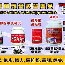 杏星100BCAA+ 2瓶  巧克力乳清蛋白1瓶 合計1830元 騎車 跑步 馬拉松 重訓 營養補給