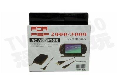 PSP 1007 2007 3007 專用100V~240V 充電器 變壓器 (副廠高品質)【台中恐龍電玩】