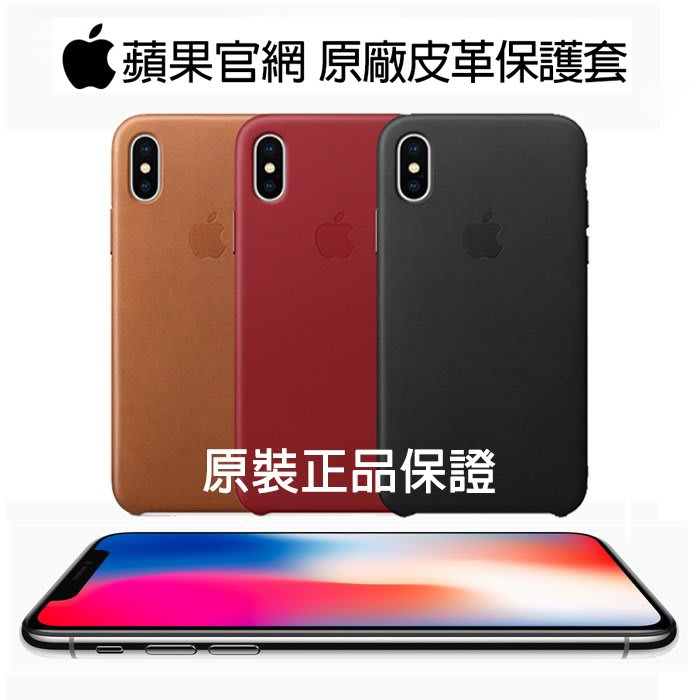 原廠蘋果官方皮套 IPHONEX皮革手機殼 iPhone X 皮革保護殼 原裝代購 下殺5.5折
