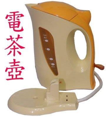 【電茶壺】多功能電動煮水壼/快煮壺/容量一公升電茶壺/透明水位示窗熱水瓶110v