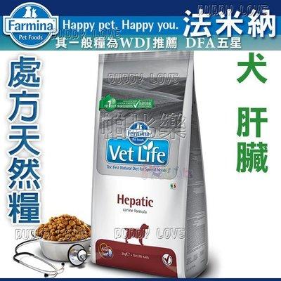 帕比樂-Farmina法米納-處方天然犬糧【肝臟2kg】VDH-5