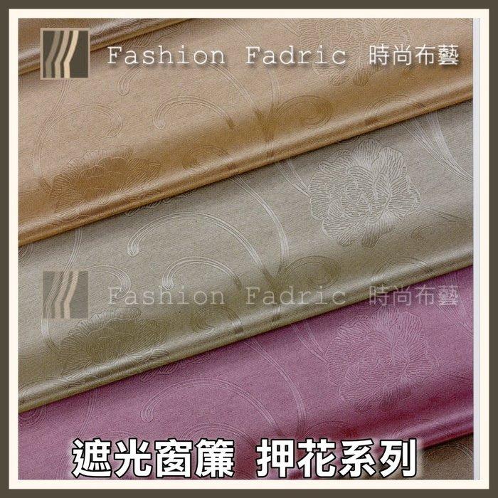 遮光窗簾 (亮面壓花) 素色系列 (TW1558) 遮光約80-90%