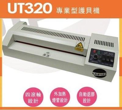 永綻*UIPIN UT320鐵殼護貝機【免運費】A3金屬外殼、4支熱滾輪、護貝、冷裱、溫控
