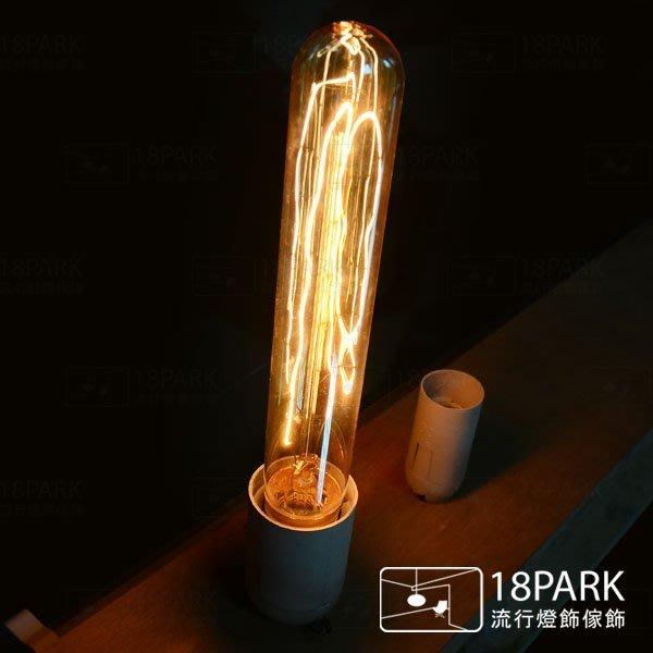 【18park 】鎢絲-E27-試管-18cm-40W