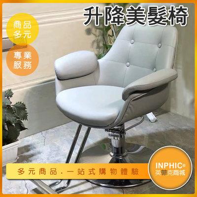 INPHIC-旋轉升降式美髮椅理髮椅 皮革美髮椅 髮廊理髮廳美容院專用-INGB009104A