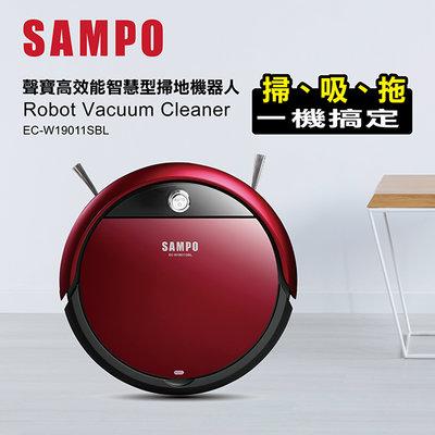 現貨 SAMPO聲寶 路徑導航掃地機器人 EC-W19011SBL 掃地機 打掃機器人 大吸力 智能防卡 居家打掃 清潔
