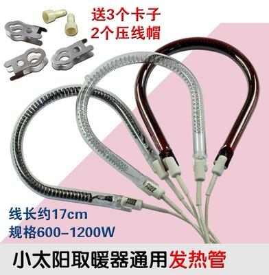 小太陽加熱管取暖器發熱管燈管碳纖維管梨型管電暖器鹵素管*小二雜貨鋪