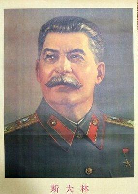 毛澤東 周恩來等 文革畫 偉人像 毛主席宣傳畫 x 10