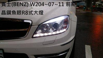 新店【阿勇的店】BENZ 07~11前...