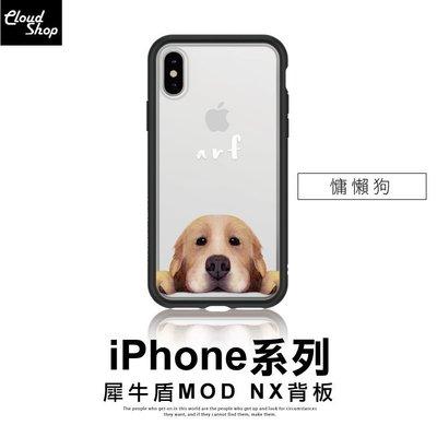犀牛盾 MOD NX 背板 慵懶狗 iPhone XS MAX X XR 8 7 Plus 手機背蓋 保護板 配件 圖案