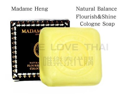 【現貨 泰國代購】興太太Madame Heng草本靚白香水皂 Flourish-Shine cologne soap