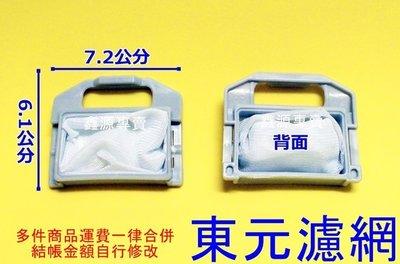 東元洗衣機濾網 QA-9081、QA-9091、W101UN、W102UW、W102UW、W1028UN、W1018FW