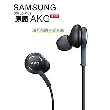 原廠耳機 SAMSUNG 三星 Galaxy S8/S8 Plus(G9500) AKG 線控耳機 編織 3.5mm