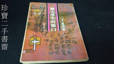 【珍寶二手書齋s6A】一個大學生的獨白 雁翔 聯亞出版