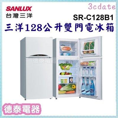 可議價~SANLUX【SR-C128B1】台灣三洋 128公升雙門電冰箱【德泰電器】