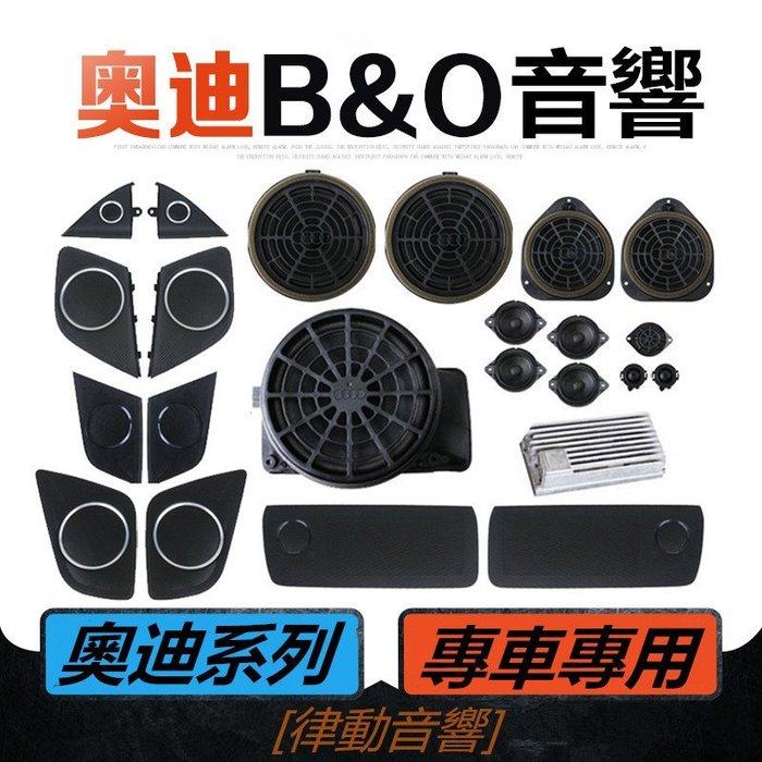 [律動音響]  奧迪A4 原廠B&O音響改裝升級奧迪BO音響喇叭
