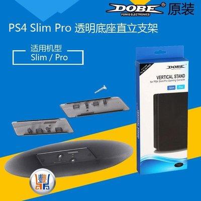 現貨~貨到需付450元 【現貨】PS4 slim PRO 支架 底座 散熱主機支架PS4 SLIM/PRO 透明底座