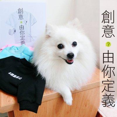 GW【 客製化貓咪狗狗寵物衣服】 設計...