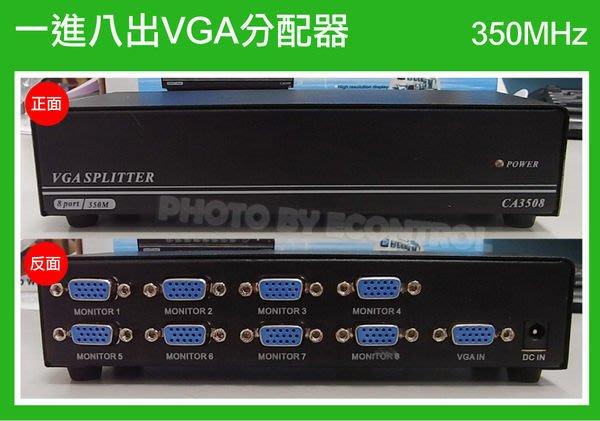 【易控王】1x8 一進八出 VGA 分配器◎頻寬350MHz◎全母頭◎附變壓器◎1進8出 (40-015-01)