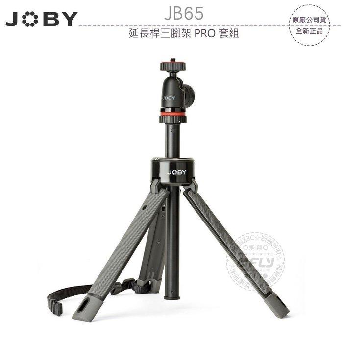 《飛翔無線3C》JOBY JB65 延長桿三腳架 PRO 套組│公司貨│載重1kg 旅遊攝影│JB01548