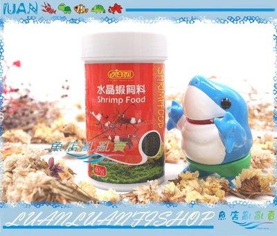 【~魚店亂亂賣~】台灣ISTA伊士達I-388水晶蝦飼料60g(玫瑰蝦.大和藻蝦.觀賞蝦.螫蝦皆適用)