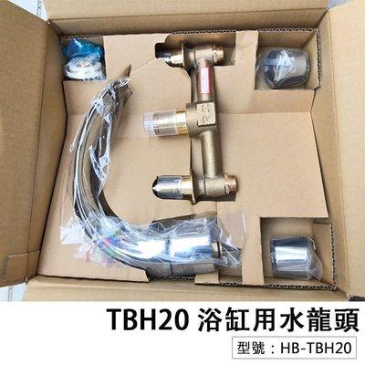 TOTO TBH20 浴缸用水龍頭 瀑布型出水 浴室龍頭 冷熱水龍頭 沐浴龍頭  HB-TBH20