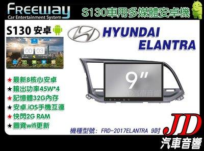【JD 新北 桃園】FREEWAY HYUNDAI ELANTRA 17年 DVD/數位/導航 9吋 S130 安卓機。