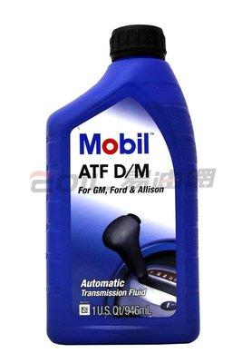 ~易油網~MOBIL ATF D M DM 合成自動變速箱油 DEXRON~III 3號