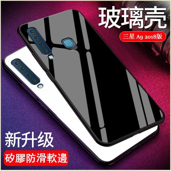 純色玻璃殼 三星 Galaxy A9 2018版 手機殼 三星 A9S 鋼化玻璃殼 矽膠軟邊 防摔 防刮 保護殼