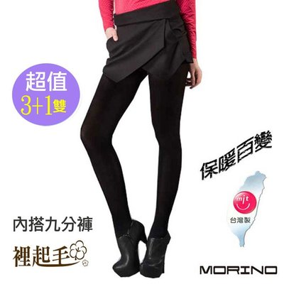 【MORINO摩力諾】女 裡起毛內搭九分褲/內搭褲(超值4雙組)免運