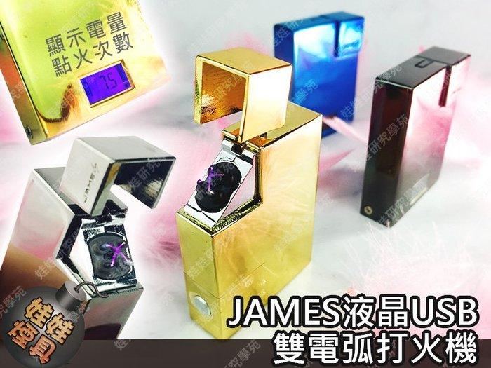 ㊣娃娃研究學苑㊣JAMES液晶USB雙電弧打火機 充電式 防風 打火機 電子點煙器 液晶螢幕 電量顯示(SC336)