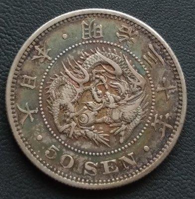 日本 龍銀  明治三十年  30年  五十錢   50錢   銀幣(80%)   280-751