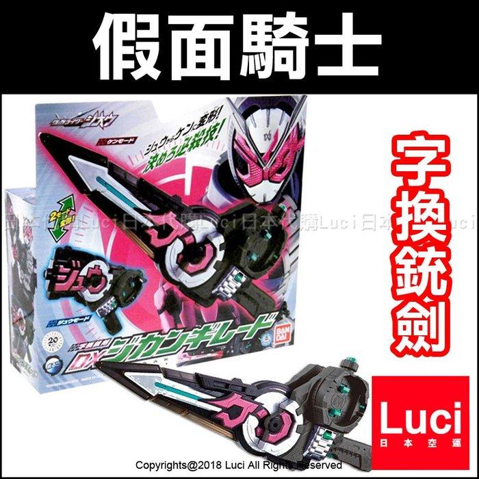 假面騎士 DX 字換銃劍 時間斬劍 騎士手錶 ZI-O 時王 變身 附聲光效果  LUC日本代購