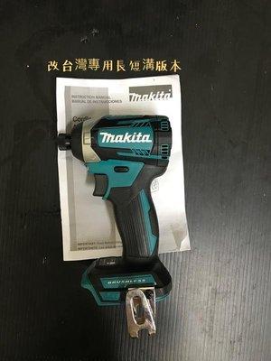 【屏東工具王】Makita 全新 牧田 美規 DTD154 18V 無刷 衝擊起子機 起子機 扭力同 DTD170