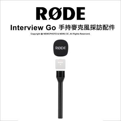 【薪創光華】Rode Interview Go 手持麥克風採訪配件 Wireless Go 專用 公司貨