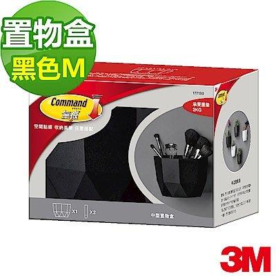 3M 無痕 LIFESTYLE~中型置物盒 黑色