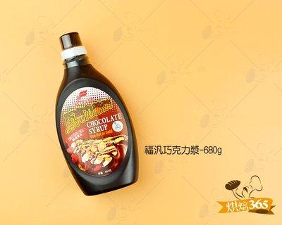 烘焙365*福汎巧克力漿-680g/瓶...