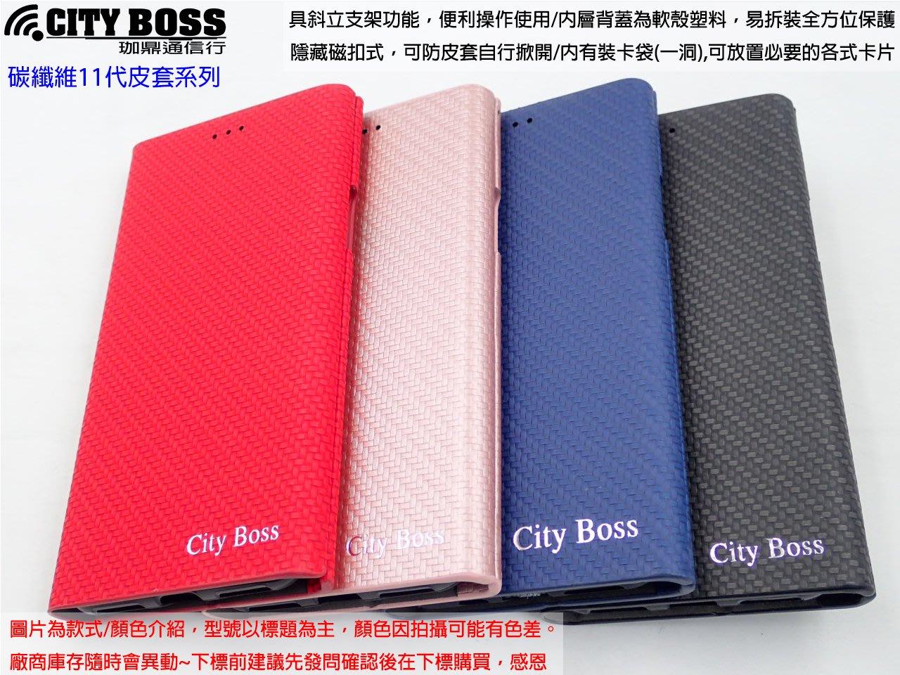 壹CITY BOSS HTC Desire 12S D12S 卡夢系全包款側掀皮套 碳纖維系保護套