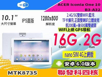 【傻瓜批發】Acer B3-A32 1...