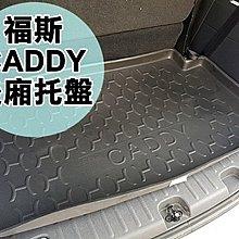 大新竹【阿勇的店】VW福斯 專用 後車箱防水托盤墊 3D立體防漏加厚材質 行李箱防汙墊