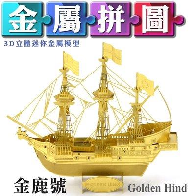 (雅意小舖) DIY金屬拼圖:金鹿號海盗船  Golden Hind (3D立體迷你金屬模型)