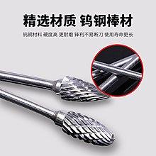 全力道鎢鋼銑刀套裝磨頭文玩木工工具核雕2.35柄2.35/4/6雙紋刀頭