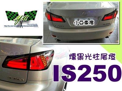 小亞車燈改裝* LEXUS IS250尾燈 IS300 燻黑 類 IS300H 樣式 光條 光柱 LED尾燈 車燈