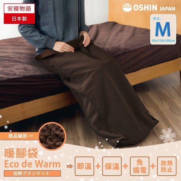 【UHO】暖腳 膝蓋毯 日本Oshin 保暖發熱暖腳袋-M號/日本製 (長100cm)