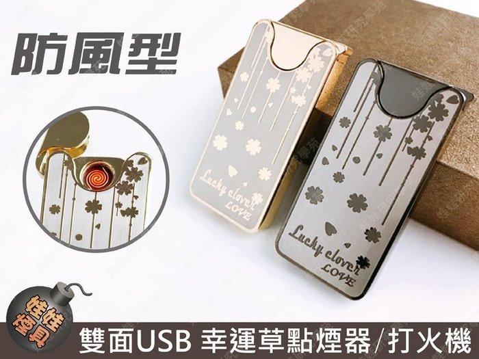 ㊣娃娃研究學苑㊣HZ-067-1 雙面USB幸運草點煙器 防風型打火機 雙面點火 自動斷電(SC202)