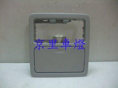 京里車燈專網 日產 NISSAN BIG TIIDA 2013 2014 13 14 15 16年 眼鏡盒 天窗置物盒