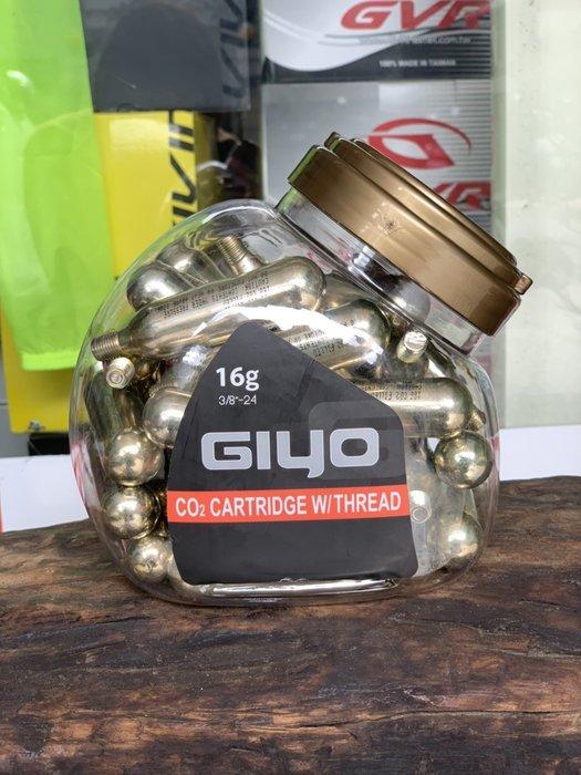 【速度公園】 GIYO 補充CO2鋼瓶 (16g重/瓶) 50元一瓶 (台灣製造)